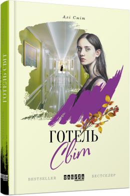 Готель Світ - фото книги