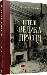 Готель «Велика Пруссія» - фото обкладинки книги