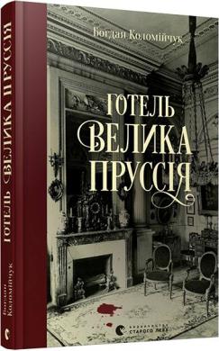 Готель «Велика Пруссія» - фото книги
