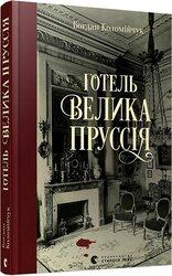 "Готель ""Велика Пруссія"" - фото обкладинки книги"
