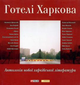 Готелі Харкова: Антологія нової харківської літератури - фото книги