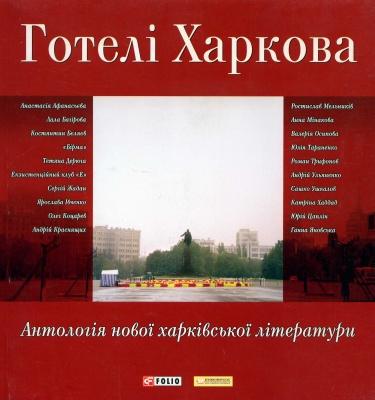 Книга Готелі Харкова: Антологія нової харківської літератури