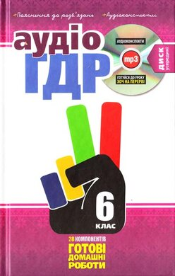 Готові домашні роботи + пояснення до розв'язань + аудіоконспекти - фото книги