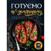 Готуємо по-домашньому Улюблені рецепти святкових і щоденних страв - фото обкладинки книги