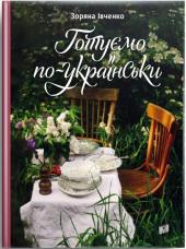 Готуємо по-українськи - фото обкладинки книги
