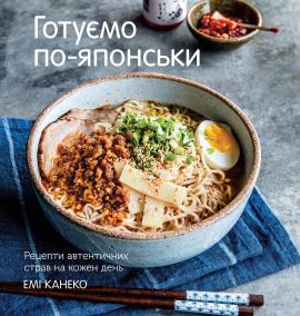 Готуємо по-японськи. Рецепти автентичних страв на кожен день - фото книги