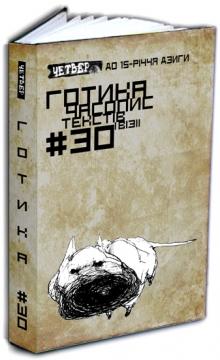 Книга Готика, Часопис, Четвер №30