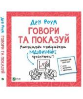 Говори та показуй - фото обкладинки книги