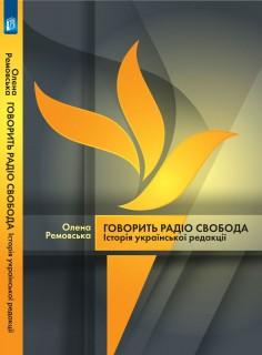 Книга Говорить Радіо свобода
