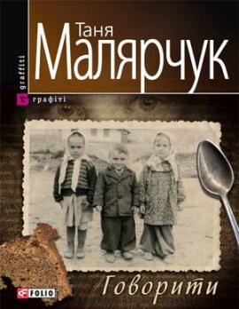 Говорити - фото книги