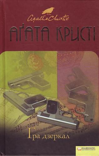 Книга Гра дзеркал
