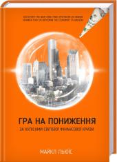 Гра на пониження - фото обкладинки книги