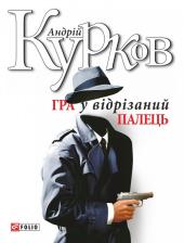 Гра у відрізаний палець - фото обкладинки книги