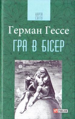 Гра в бісер: Спроба опису життя магістра гри Йозефа Кнехта разом з йогого творами - фото книги