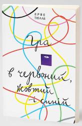 Гра в червоний, жовтий і синій - фото обкладинки книги