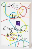 Книга Гра в червоний, жовтий і синій