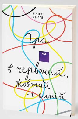 Гра в червоний, жовтий і синій - фото книги