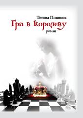 Гра в королеву - фото обкладинки книги