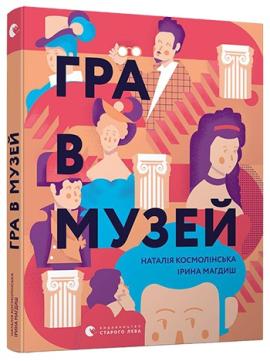 Книга Гра в музей