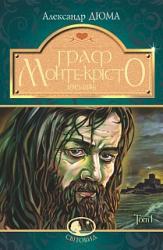 Граф Монте-Крісто : роман : Т. 1 - фото обкладинки книги