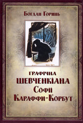 Графічна Шевченкіана Софії Караффи-Корбут - фото обкладинки книги