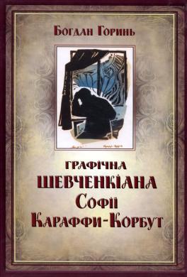 Графічна Шевченкіана Софії Караффи-Корбут - фото книги