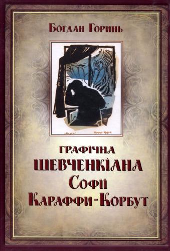 Книга Графічна Шевченкіана Софії Караффи-Корбут