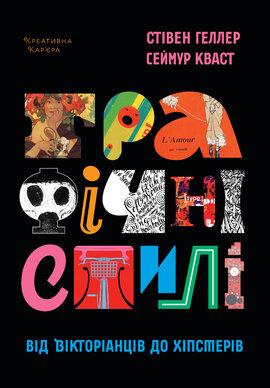 Графічні стилі: від вікторіанства до хіпстерства - фото книги