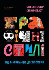 Графічні стилі: від вікторіанства до хіпстерства - фото обкладинки книги