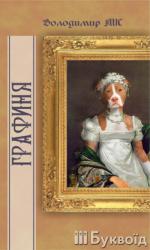 """Графиня. Серія """"Буквоїд"""" - фото обкладинки книги"""