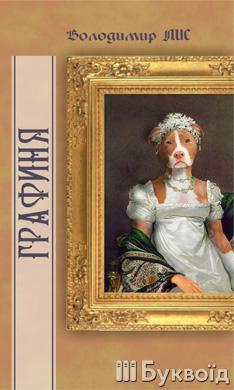 """Графиня. Серія """"Буквоїд"""" - фото книги"""