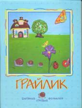 Грайлик - фото обкладинки книги