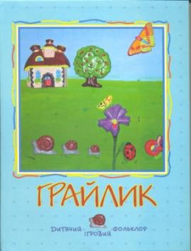 Грайлик - фото книги