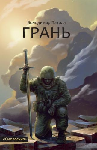Книга Грань