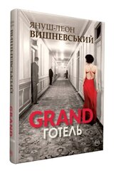 GRAND готель - фото обкладинки книги