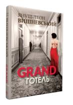 Книга GRAND готель