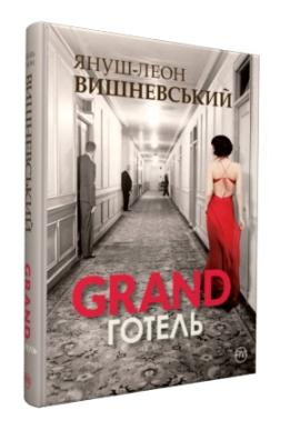GRAND готель - фото книги