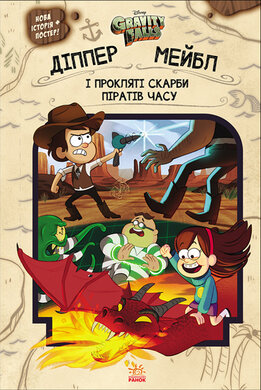 Гравіті Фолз. Діппер, Мейбл і прокляті скарби піратів часу Disney - фото книги