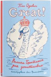 Great. Велика Британія для допитливих - фото обкладинки книги