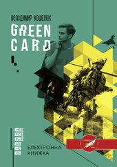 Green card - фото обкладинки книги