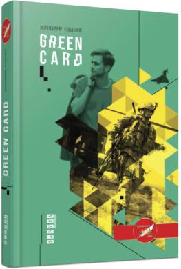 Green Card - фото книги