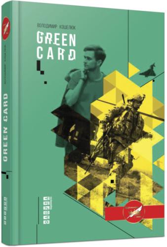 Книга Green Card