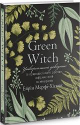 Green Witch. Універсальний довідник із природної магії рослин, ефірних олій та мінералів - фото обкладинки книги