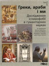 Греки, араби і ми. Дослідження ісламофобії в гуманітарних науках - фото обкладинки книги