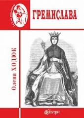Гремислава - фото обкладинки книги
