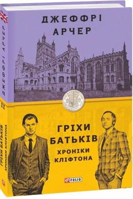 Гріхи батьків - фото книги