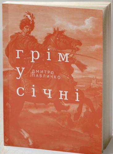 Книга Грім у січні