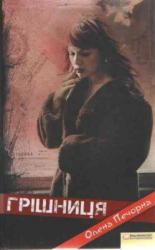 Грішниця - фото обкладинки книги