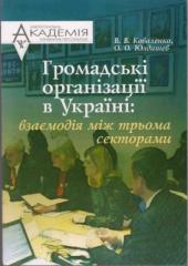 Громадські організації в Україні: взаємодія між трьома секторами - фото обкладинки книги