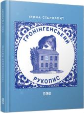Гронінгенський рукопис - фото обкладинки книги